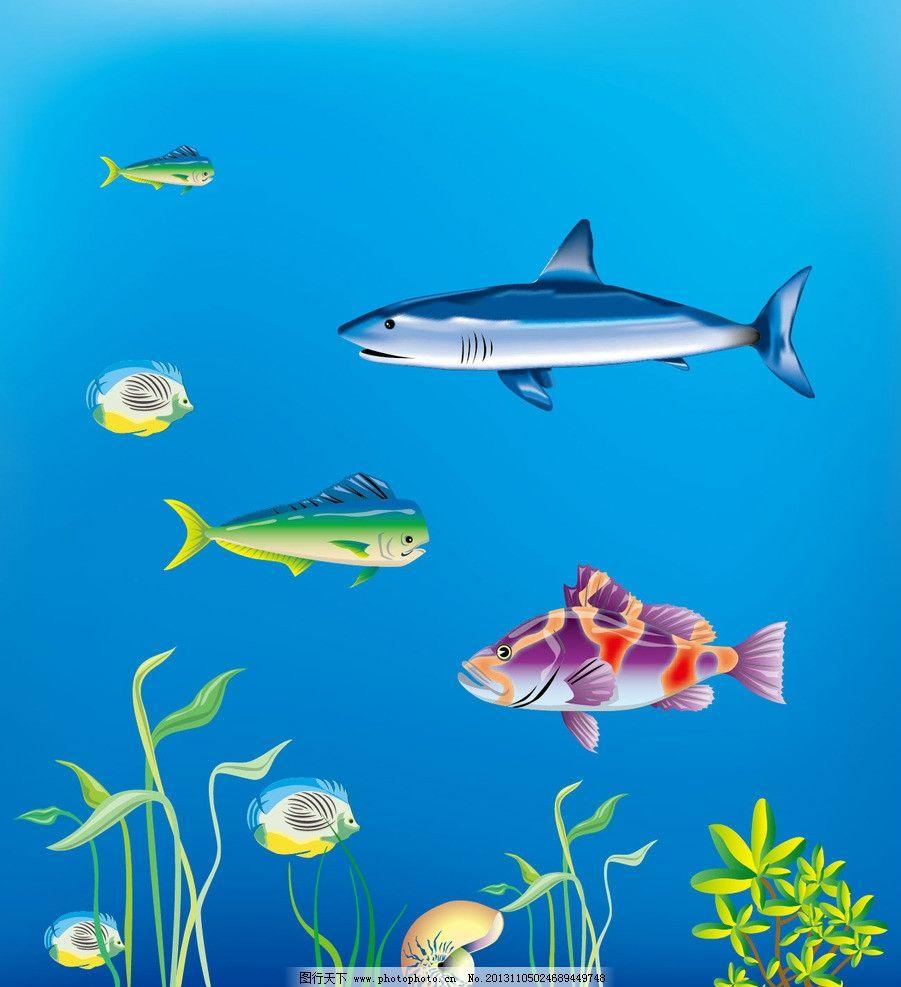 海洋世界 时间 鱼 贝壳 水草 矢量 鲨鱼 炫彩 可爱 好看 简单