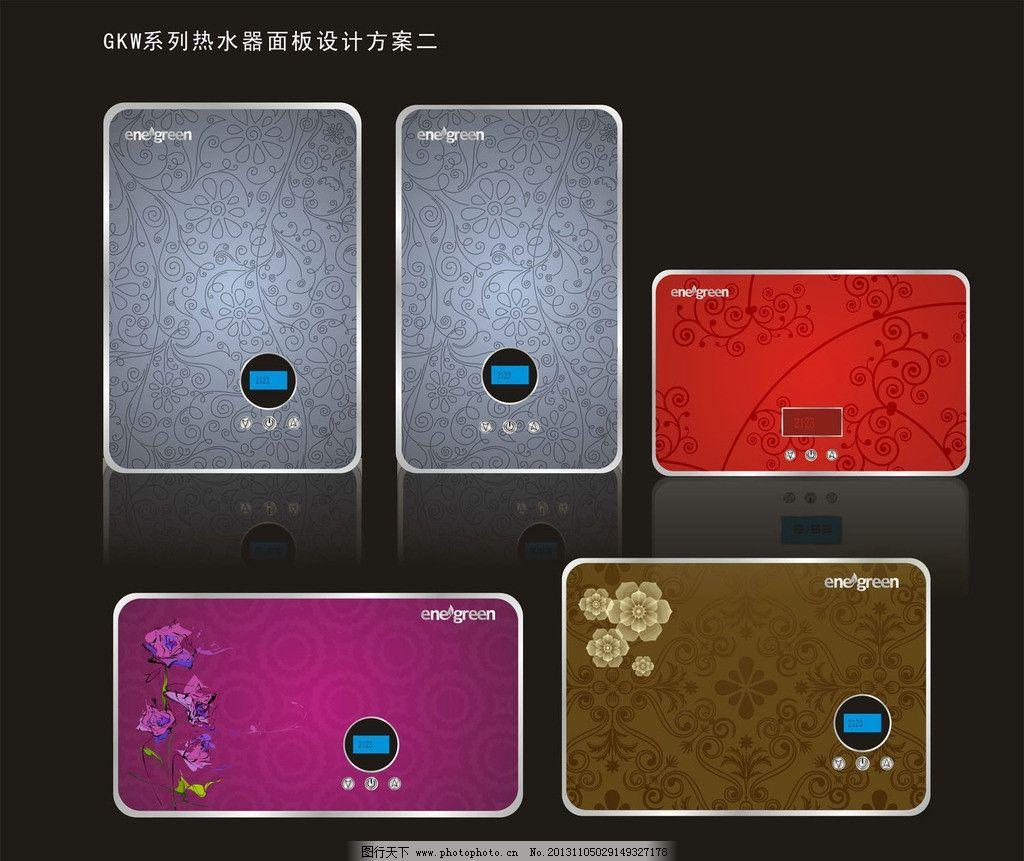 热水器面板设计 工业产品设计 产品系列设计 平面设计 设备面板设计