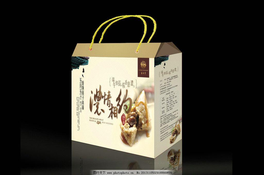 粽子包装(展开图)图片