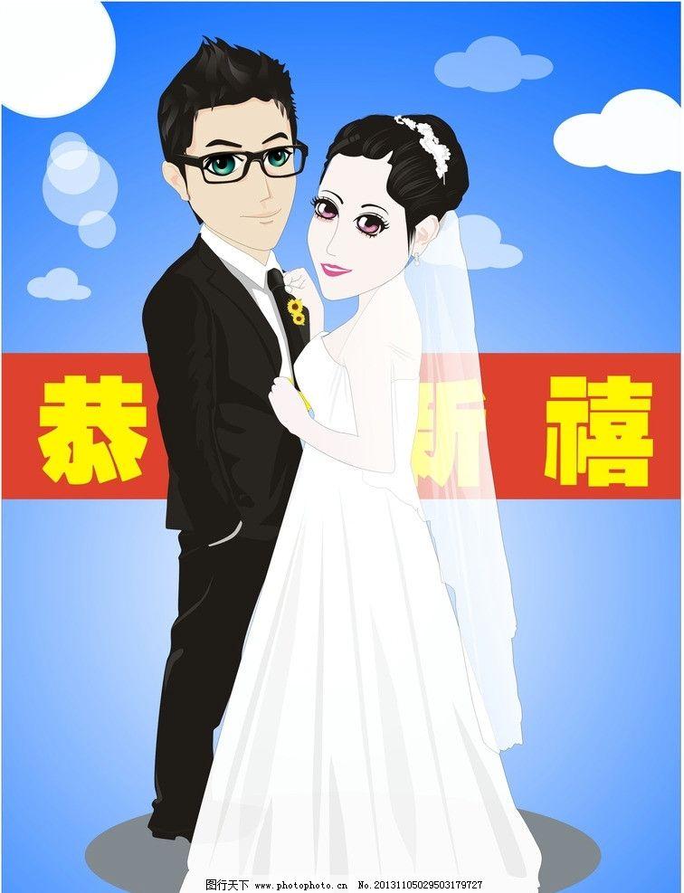 卡通婚纱照 结婚 新婚照 恭贺新婚 漫画 手绘 情侣结婚 广告设计 矢量