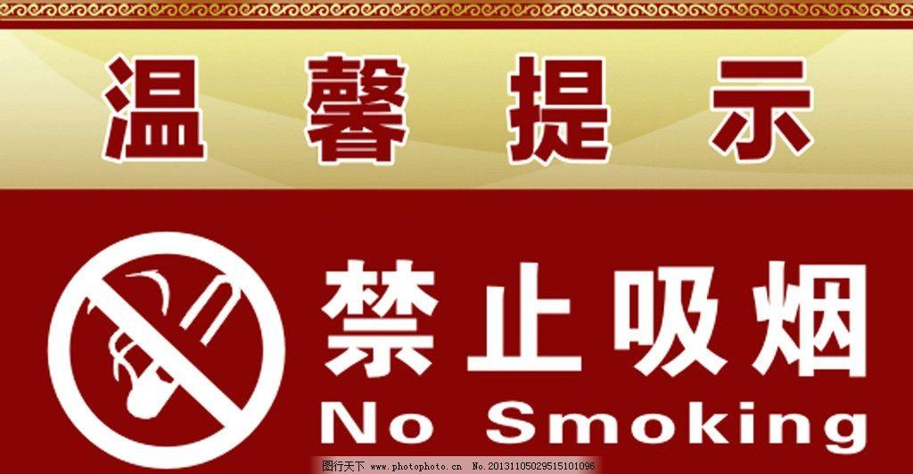 禁止吸烟图片