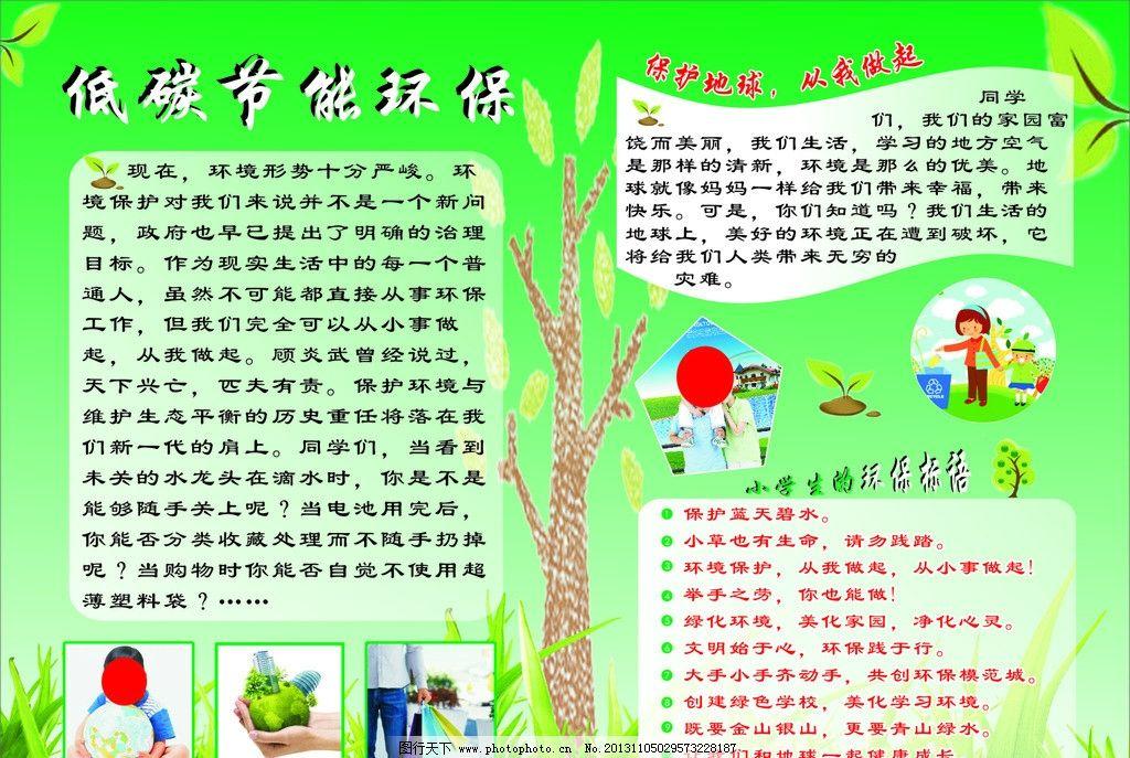小学生环保小报 环保知识 环保标语 环保从我做起 树 绿草 广告设计