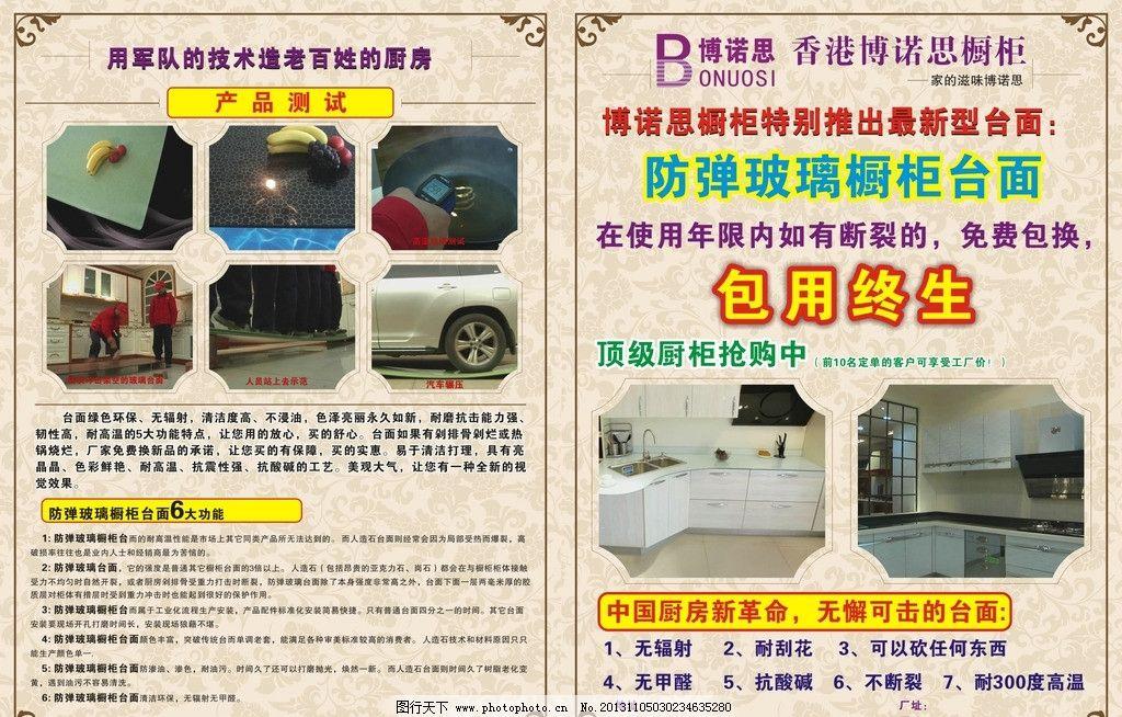 博诺思橱柜宣传单 欧式花纹 欧式背景 橱柜宣传单 家具宣传单 欧式