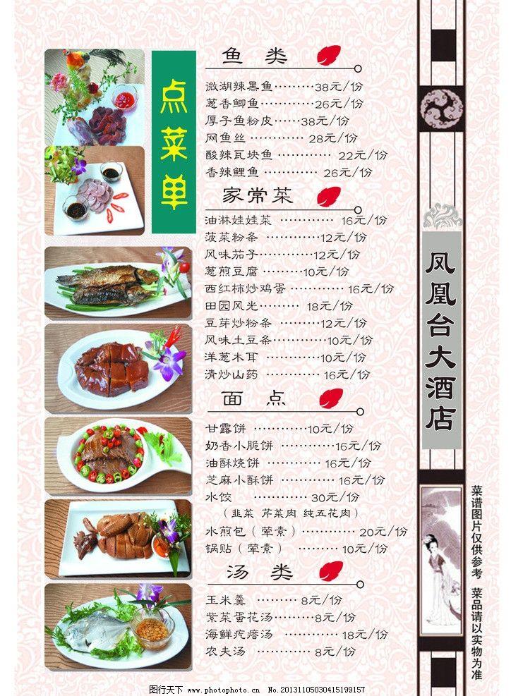 菜单 凤凰台大酒店 点菜单 鱼类 家常菜 面单 菜单菜谱 广告设计模板