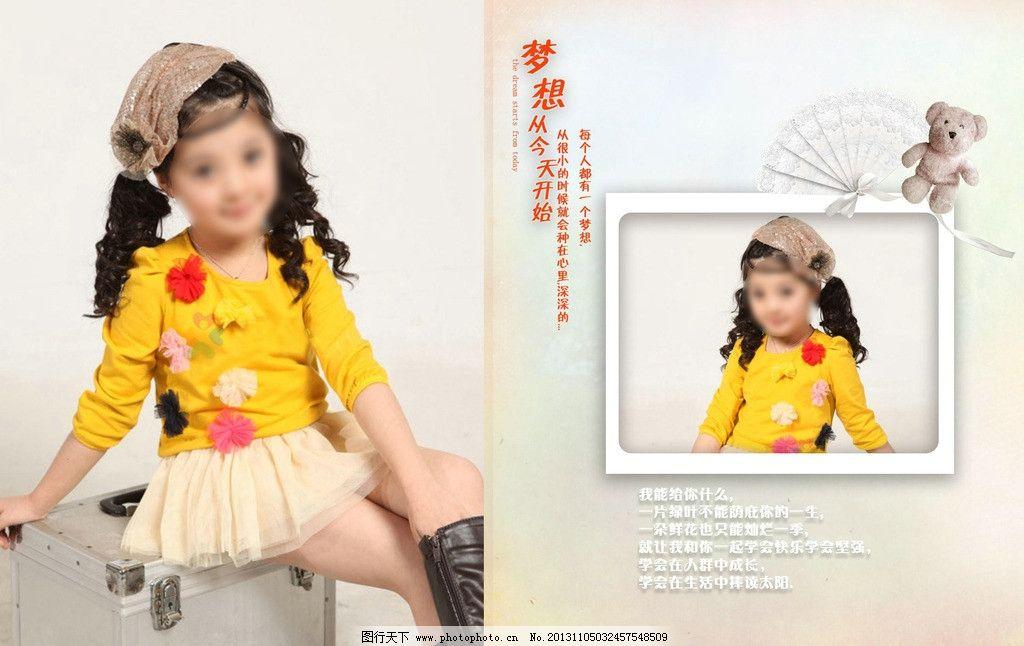 原创 儿童相册模板素材 相册背景儿童照 可爱儿童 少儿摄影 拍照 照片