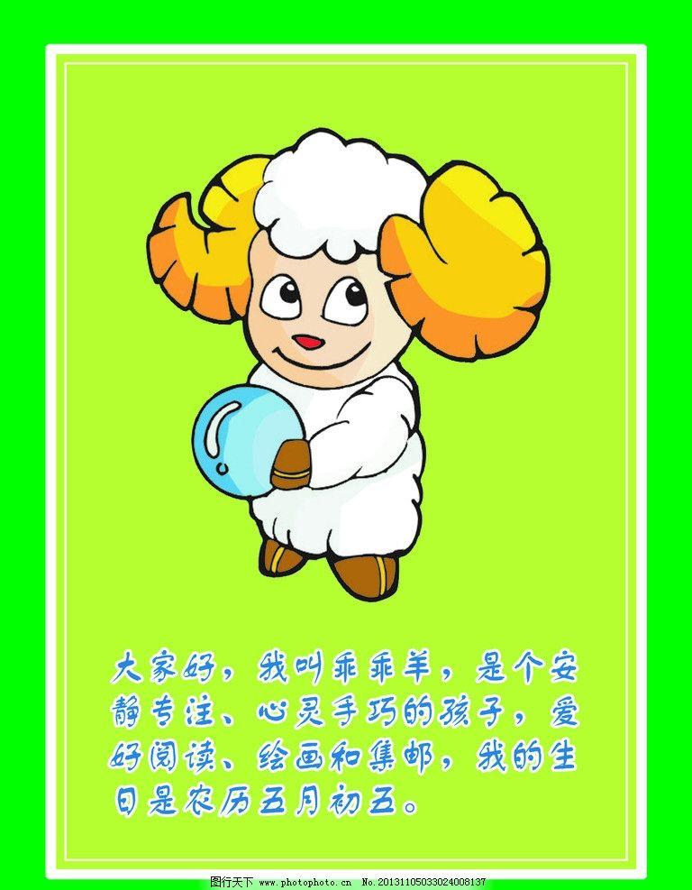 可爱刘海小羊头像