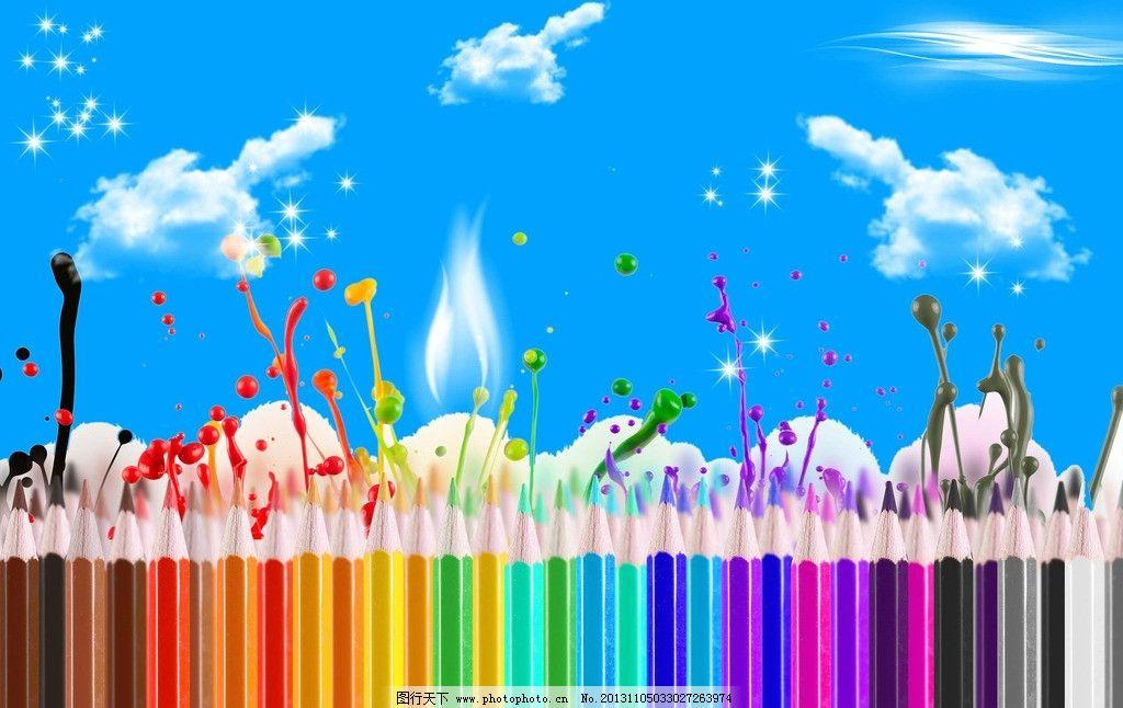 七彩铅笔 蓝天白云 色彩 设计图 源文件