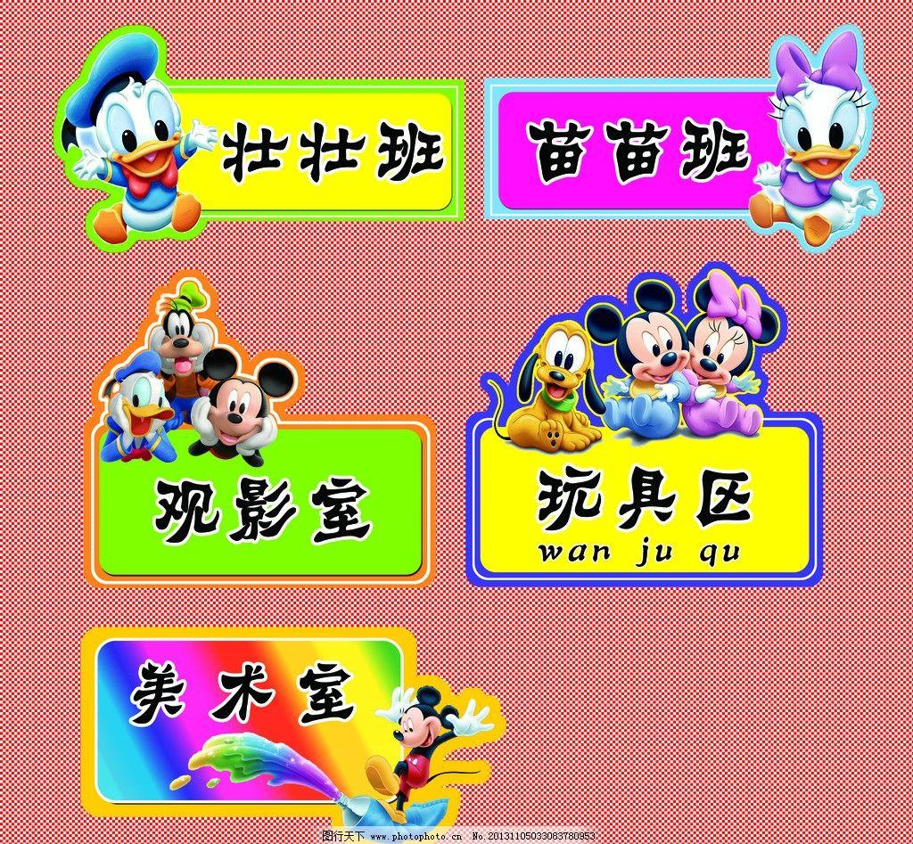 幼儿园卡通门牌图片