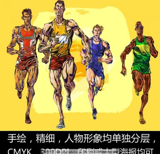 手绘人物 田径 运动员图片