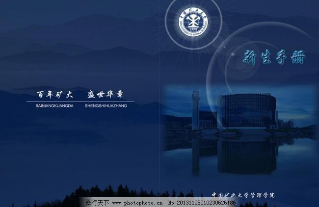 中国矿业大学管理学院迎新手册