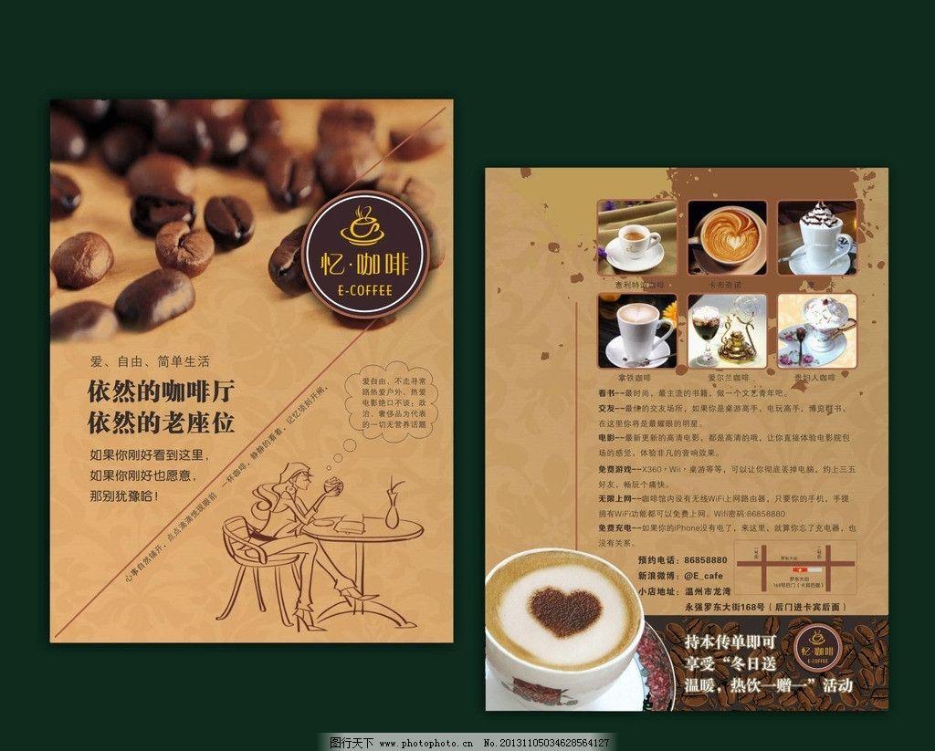 咖啡dm海报折页图片_风景名胜_自然景观_图行天下图库