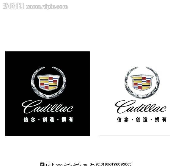 凯迪拉克标志模板下载 汽车标志 荣威 汽车 企业logo标志 标识标志