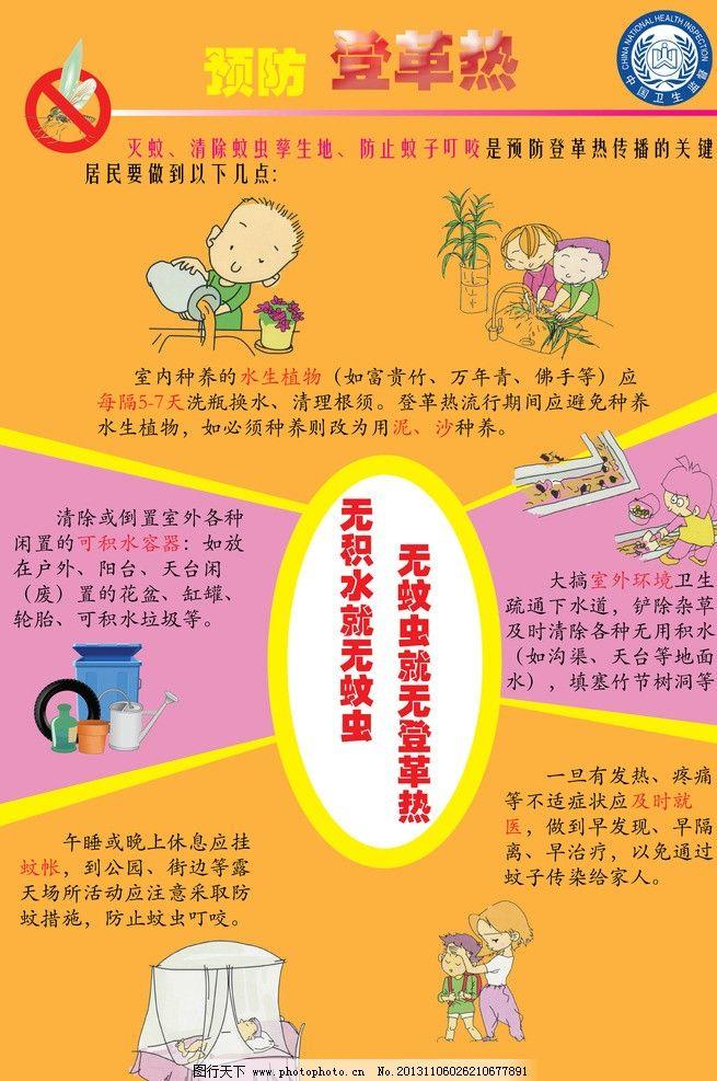 预防登革热 传染病海报矢量素材 传染病海报模板下载 传染病海报 海报