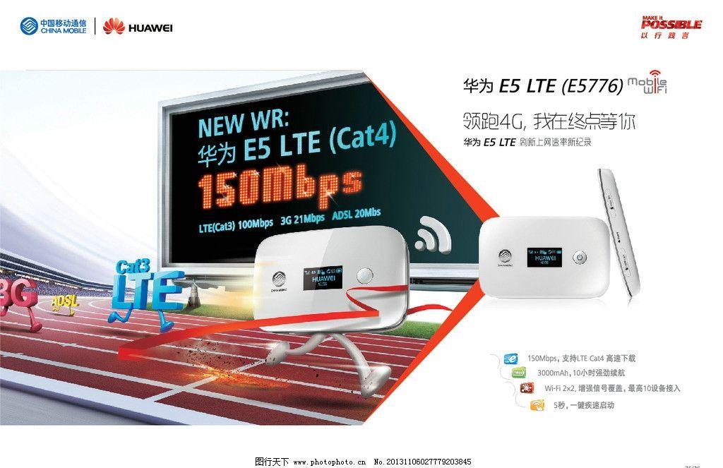 华为e5海报 华为移动 华为 移动 华为手机 手册排版 手机手册 移动版图片