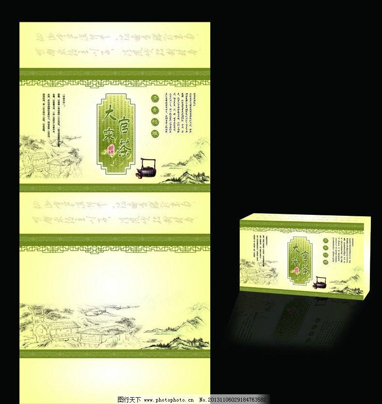 茶包装 茶 中国风 包装设计 茶包装盒 山水 简画 大官宋 线条 广告