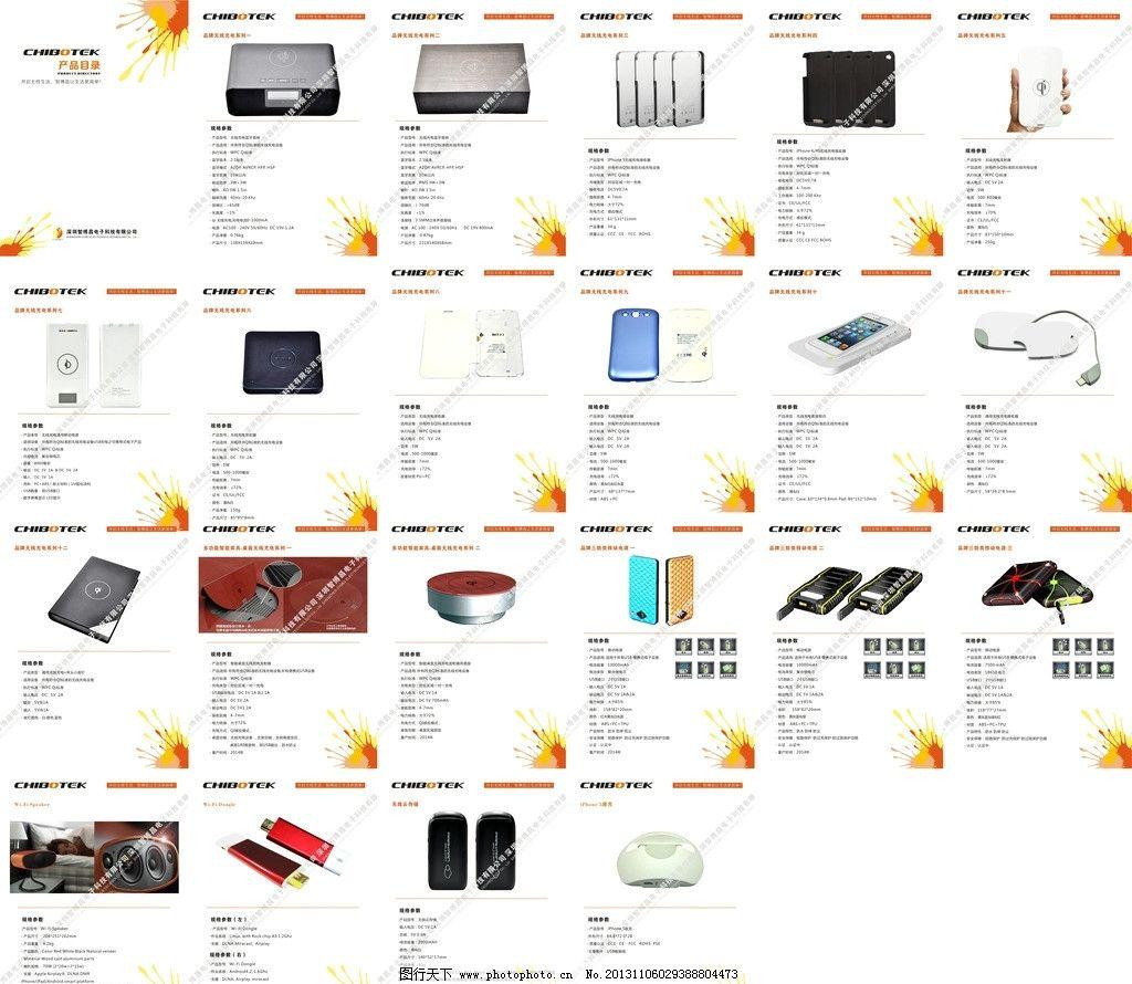 电子产品目录 电子           企业 宣传 画册 宣传画册 画册设计