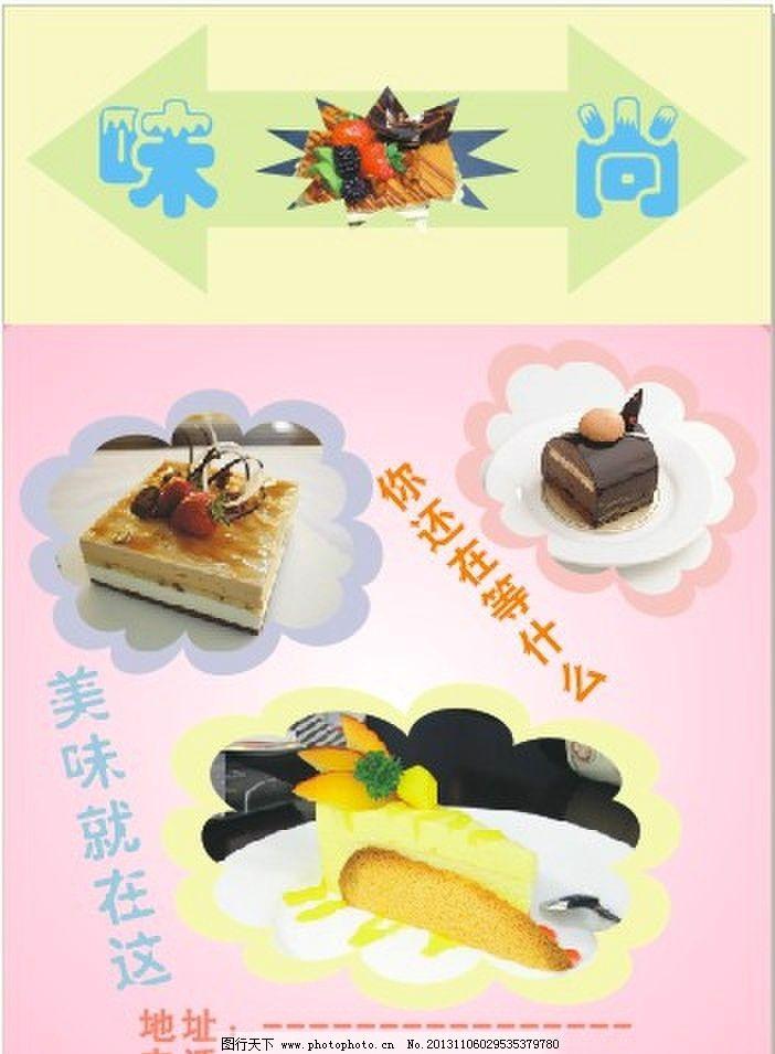 蛋糕宣传单 蛋糕 宣传单 味尚 美味 甜蜜 广告设计 矢量 cdr