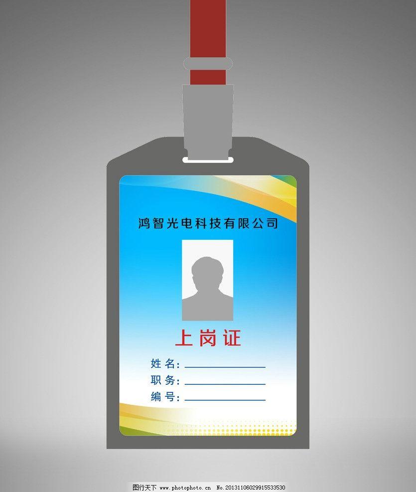 上岗证 工作证 吊牌 胸牌 公司上岗证 名片卡片 广告设计模板 源文件