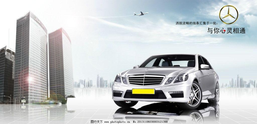 奔驰 奔驰车 旅行车 豪华车 名车 德国车 轿车 汽车 房地产传单 海报