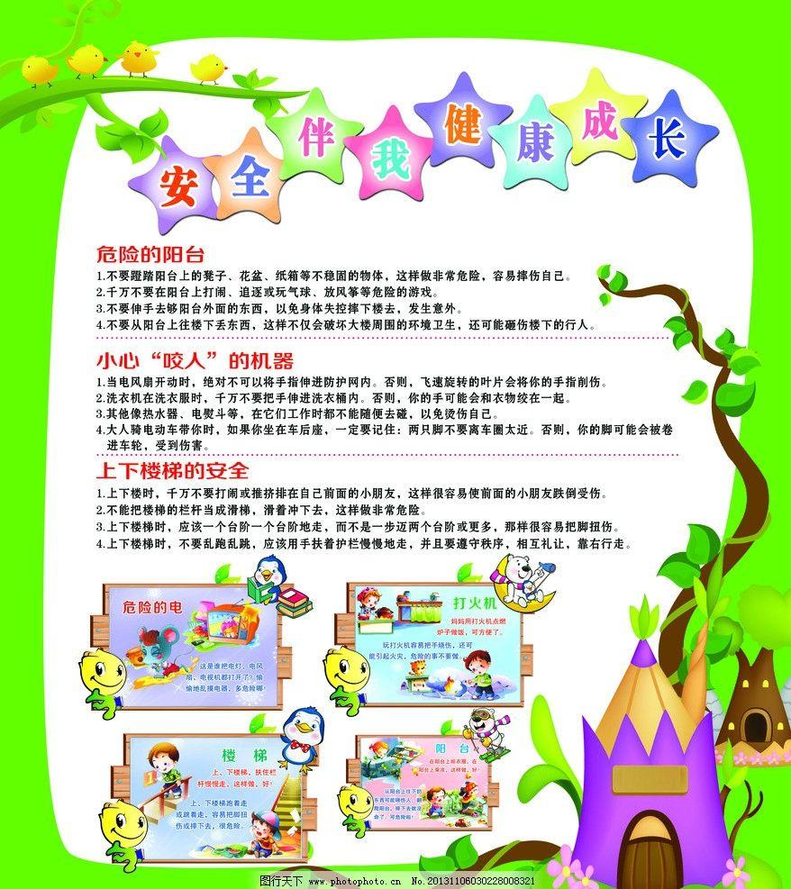 健康教育宣传栏 幼儿园健康 幼儿健康 幼儿冬季健康 幼儿保健 冬季