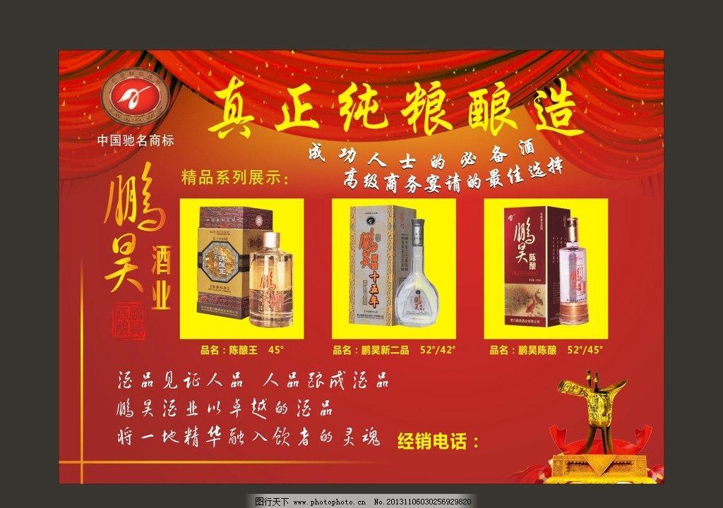 红色背景 喜庆背景 酒 鹏昊酒业 酒杯 绸布 红绸 花纹背景 宣传单图片
