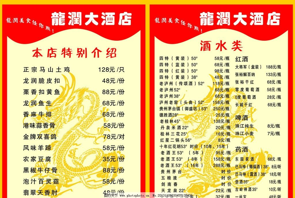 菜谱 菜单 龙素材 红色背景 大酒店菜单 菜单菜谱 广告设计 矢量 cdr