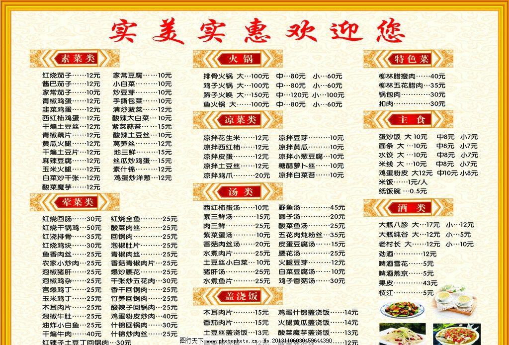菜单 菜谱 价格表 餐饮 炒菜 火锅 菜单菜谱 广告设计 矢量 cdr
