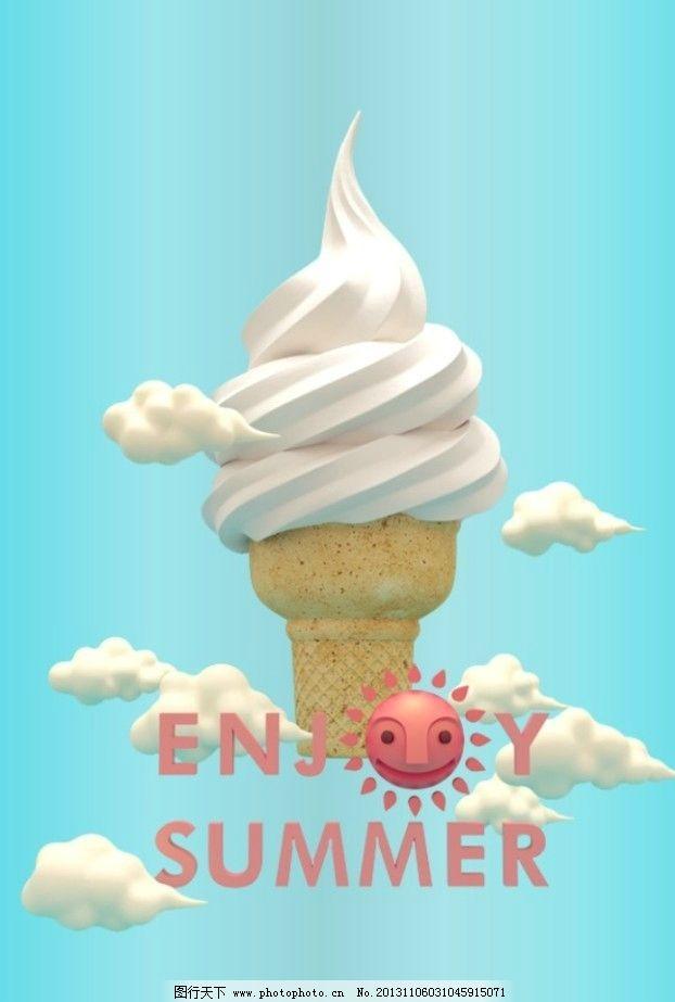 雪糕甜筒海报 太阳 甜品 雪糕 白云 笑脸 其他设计 广告设计 矢量 cdr
