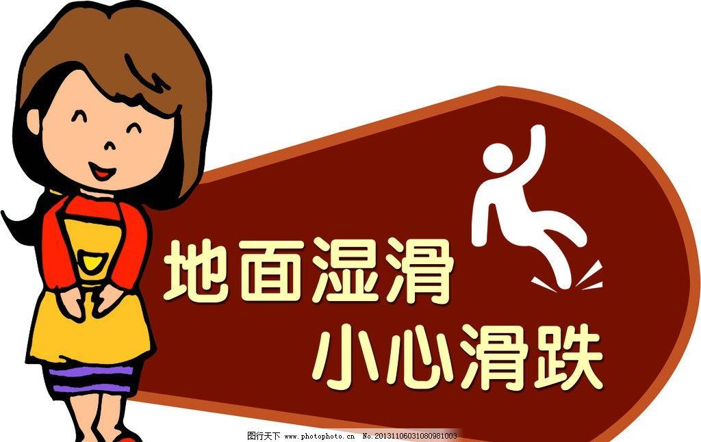 商场标识 小心滑跌 红色 卡通人物 地面湿滑 滑跌标识 其他模版 广告