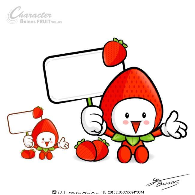 美食 矢量卡通形象 小标签 矢量卡通形象 卡通水果 卡通草莓 可爱草莓