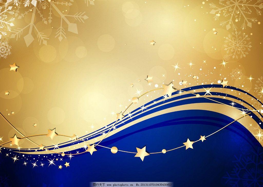 豪华圣诞背景 圣诞节背景 圣诞背景 雪花 动感线条 欧式花纹 闪光
