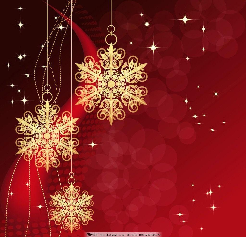 圣诞节背景 豪华圣诞背景 圣诞背景 雪花 欧式花纹 闪光 星光 时尚