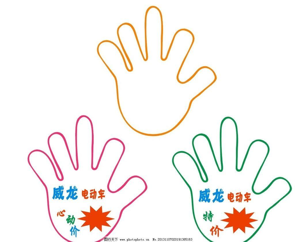 手掌心 手掌 掌心 手掌形 手 手掌图案 卡通设计 广告设计 矢量 cdr