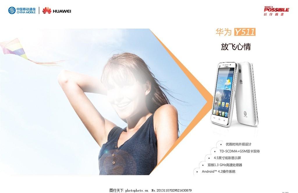 华为y511 华为移动 华为手机 手册排版 手机手册 移动版 华为最新手机图片