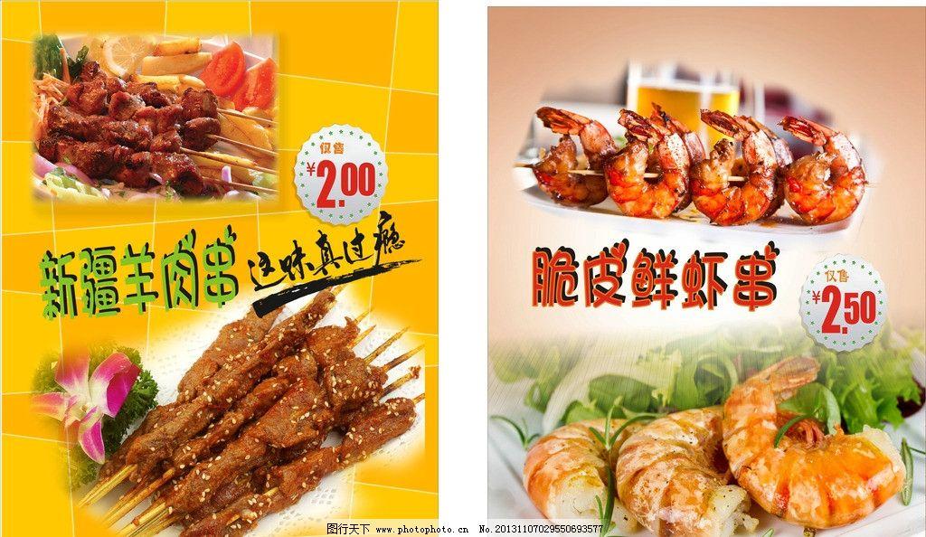 羊肉串 脆皮虾 烧烤 串      灯片 宣传单 广告设计 矢量 cdr