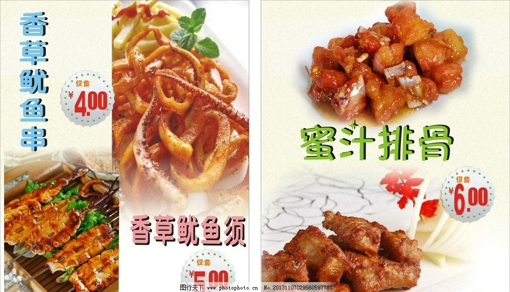 鱿鱼 排骨 烧烤 串      灯片 宣传单 广告设计 矢量 cdr