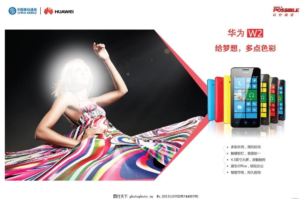 华为w2 华为移动 华为手机 手册排版 手机手册 移动版 华为最新手机图片