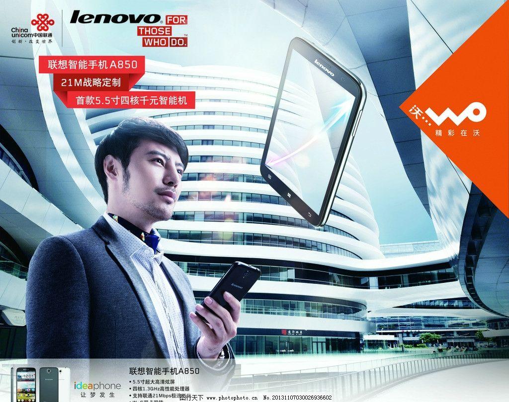 联想手机 联想标志 a850 海报 高楼 光源 联想 海报设计 广告设计模板