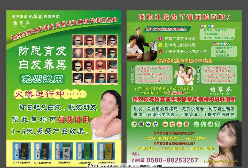 脱发矢量素材 美发店广告单 长发 直发 脱发模板下载 理发店宣传单图片