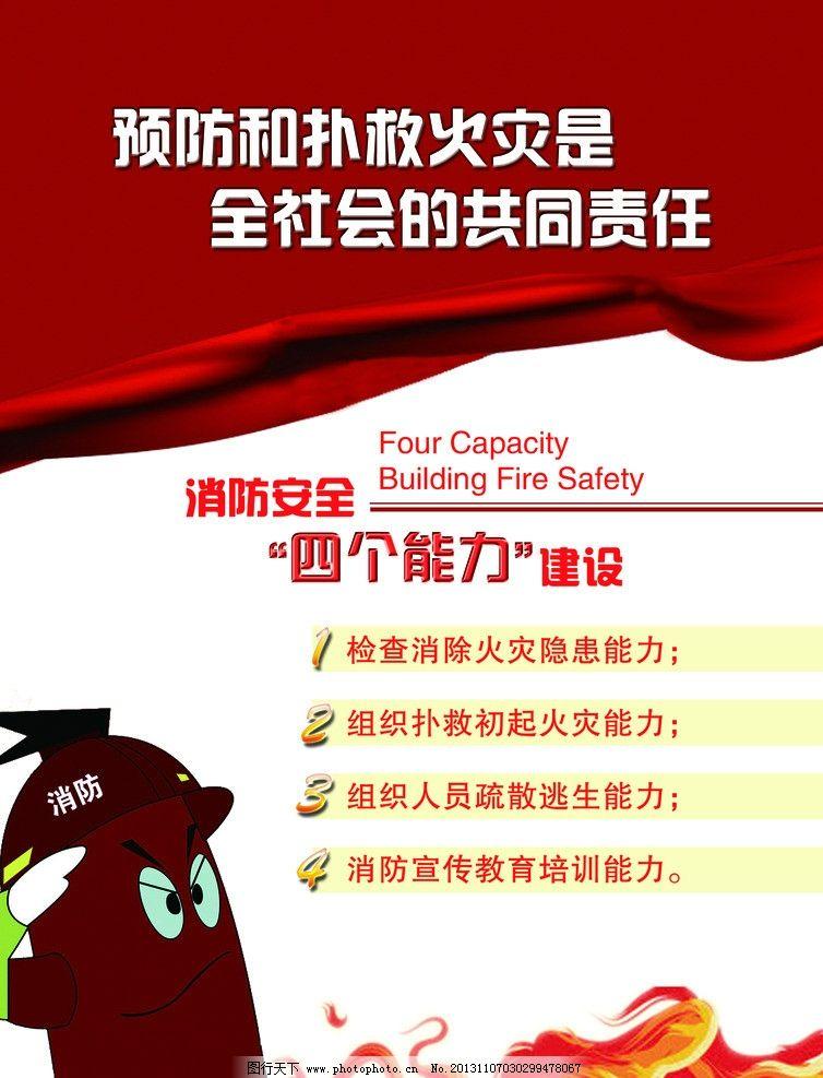 消防安全 四个能力建设 消防彩页宣传 预防和扑救火灾 漫画 展板模板