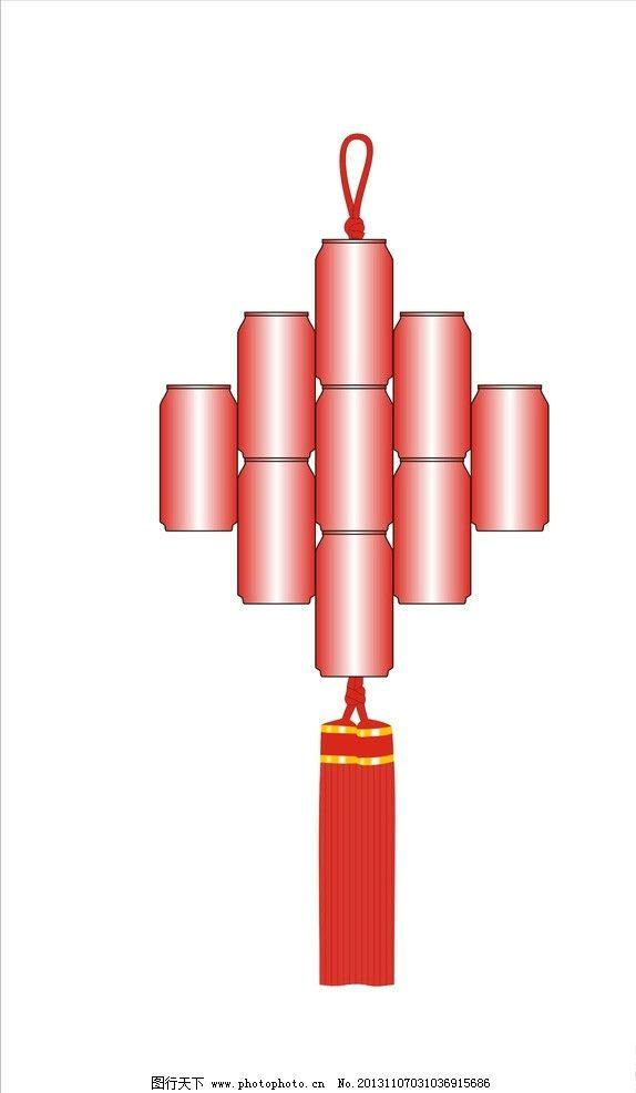 创意中国结 易拉罐 创意易拉罐 其他设计 矢量