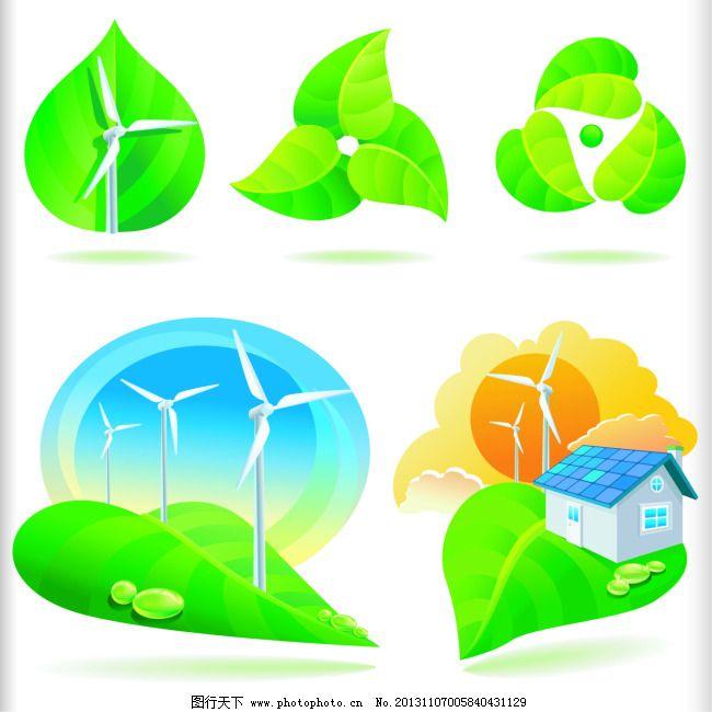 风车 风能 树叶 图标 阳光 风车 房子 阳光 图标 树叶 风能 电 矢量图