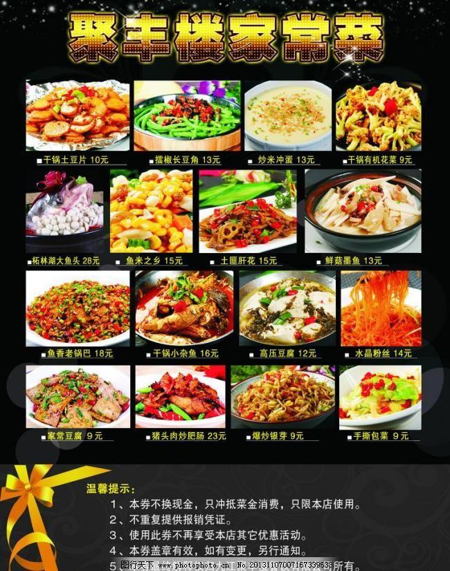 菜单 菜谱 菜谱模板下载 菜谱素材 菜谱素材下载 菜色 菜肴 灯片 菜