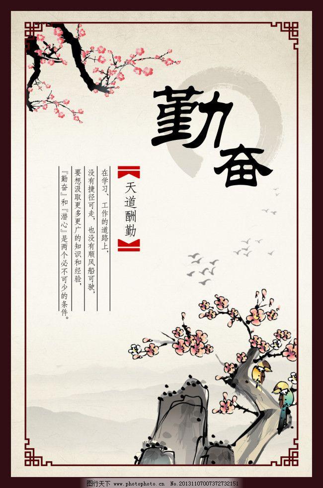 励志海报 励志海报免费下载 梅花 勤奋 天道酬勤 其他海报设计