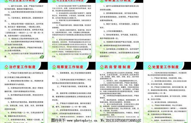 cdr 枫叶 广告设计 绿色 绿色背景 绿色枫叶 绿色模版 绿叶 朦胧背景