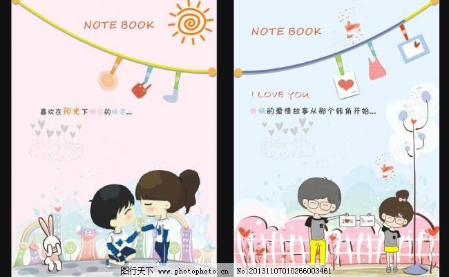 笔记本封面 本本设计 广告设计 花朵 画册设计 情侣 手绘 同学录封面