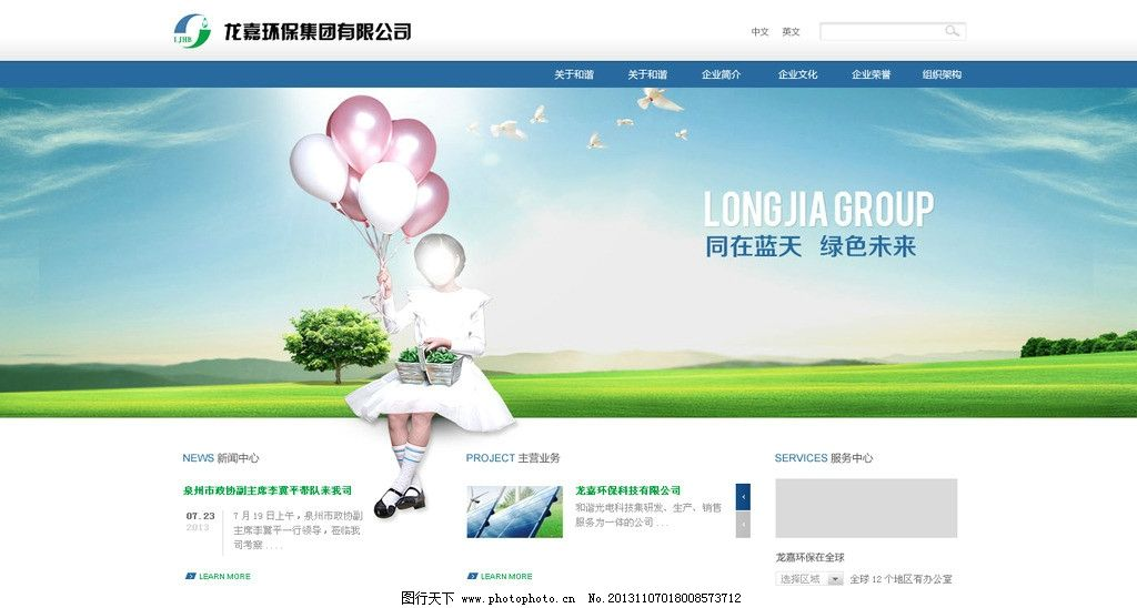 集团网站 集团网素材下载 集团网模板下载 集团网 网页设计 中文模板