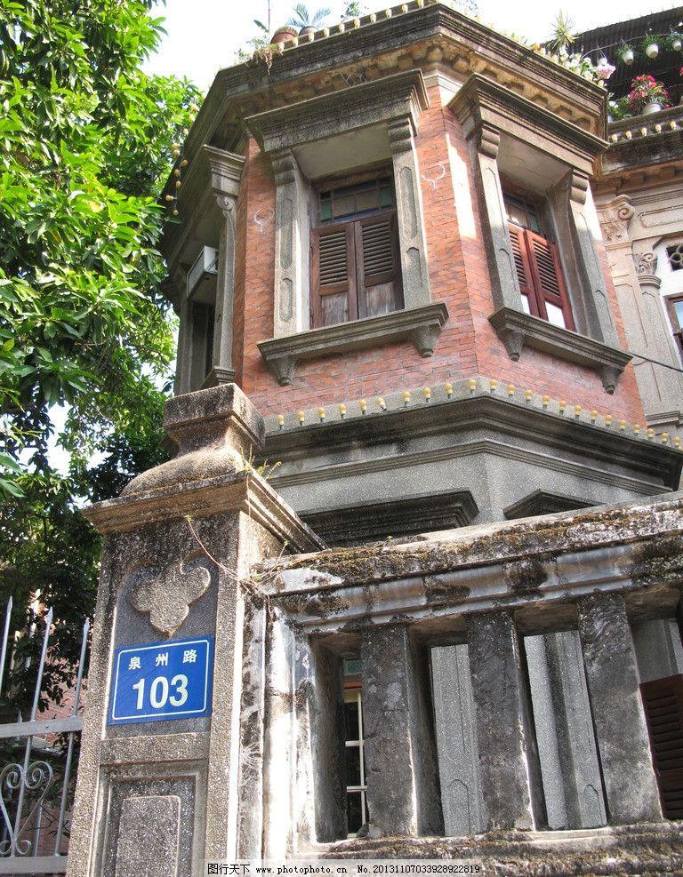 鼓浪屿 建筑 欧式 古建 厦门 厦门游 国内旅游 旅游摄影 摄影 180dpi