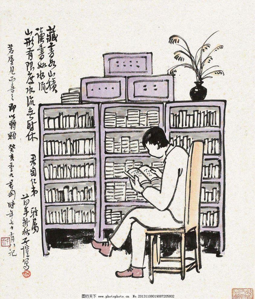 藏书楼读书 丰子恺 国画 读书 图书馆 漫画 水墨 漫画人物 中国画