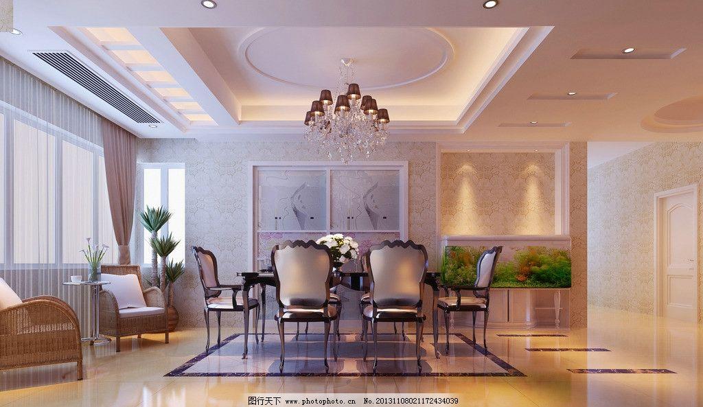 欧式客餐厅效果图 现代风格 低调奢侈 室内设计 装修        3d设计